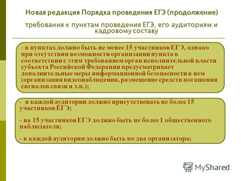 7 - в пунктах должно быть не менее 15 участников ЕГЭ, однако при отсутствии возможности организации пункта в соответствии с этим требованием орган исполнительной власти субъекта Российской Федерации предусматривает дополнительные меры информационной