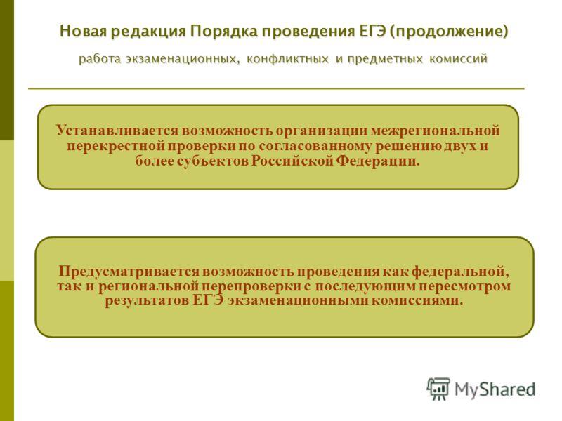 9 Устанавливается возможность организации межрегиональной перекрестной проверки по согласованному решению двух и более субъектов Российской Федерации. Предусматривается возможность проведения как федеральной, так и региональной перепроверки с последу