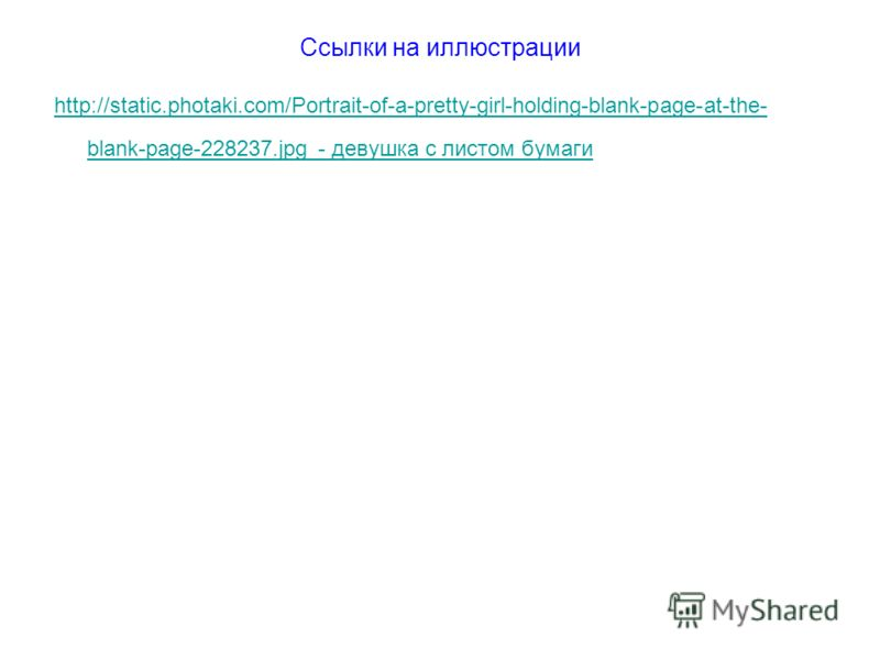 Ссылки на иллюстрации http://static.photaki.com/Portrait-of-a-pretty-girl-holding-blank-page-at-the- blank-page-228237.jpg - девушка с листом бумаги