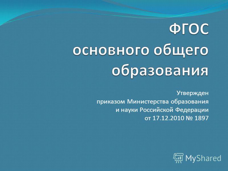 Утвержден приказом Министерства образования и науки Российской Федерации от 17.12.2010 1897
