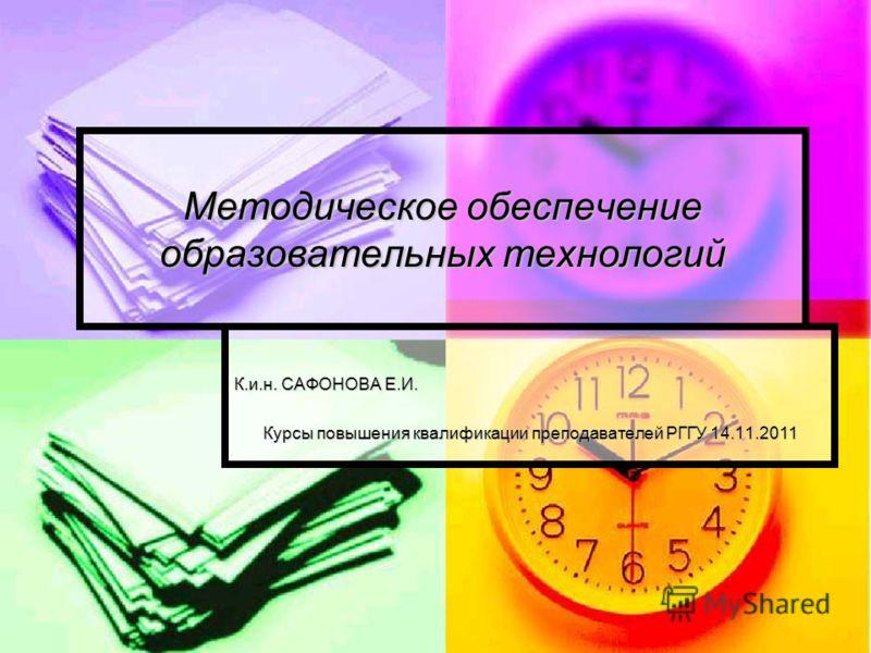 Методическое обеспечение образовательных технологий К.и.н. САФОНОВА Е.И. Курсы повышения квалификации преподавателей РГГУ 14.11.2011