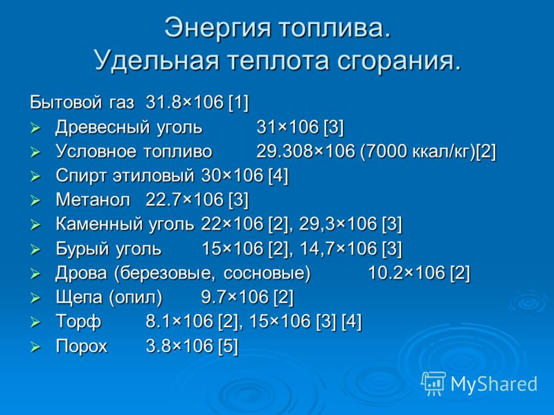 Энергия топлива. Удельная теплота сгорания. Бытовой газ 31.8×106 [1] Древесный уголь 31×106 [3] Древесный уголь 31×106 [3] Условное топливо 29.308×106 (7000 ккал/кг)[2] Условное топливо 29.308×106 (7000 ккал/кг)[2] Спирт этиловый 30×106 [4] Спирт эти