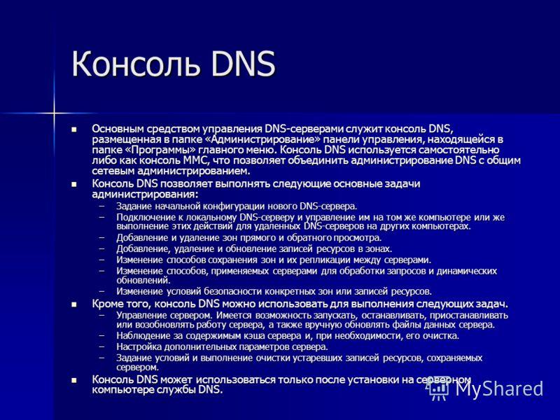 Консоль DNS Основным средством управления DNS-серверами служит консоль DNS, размещенная в папке «Администрирование» панели управления, находящейся в папке «Программы» главного меню. Консоль DNS используется самостоятельно либо как консоль MMC, что по