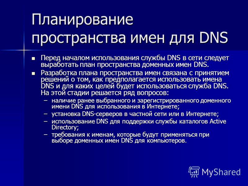 Планирование пространства имен для DNS Перед началом использования службы DNS в сети следует выработать план пространства доменных имен DNS. Перед началом использования службы DNS в сети следует выработать план пространства доменных имен DNS. Разрабо