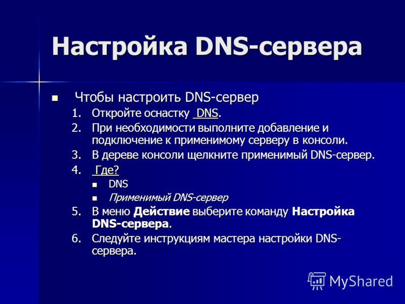 Настройка DNS-сервера Чтобы настроить DNS-сервер Чтобы настроить DNS-сервер 1.Откройте оснастку DNS. DNS DNS 2.При необходимости выполните добавление и подключение к применимому серверу в консоли. 3.В дереве консоли щелкните применимый DNS-сервер. 4.