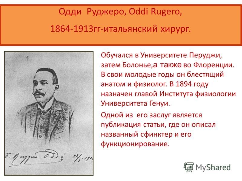 Обучался в Университете Перуджи, затем Болонье, а также во Флоренции. В свои молодые годы он блестящий анатом и физиолог. В 1894 году назначен главой Института физиологии Университета Генуи. Одной из его заслуг является публикация статьи, где он опис