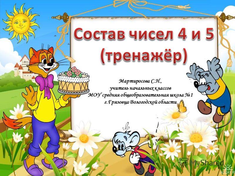 Мартиросова С.Н., учитель начальных классов МОУ средняя общеобразовательная школа 1 г.Грязовца Вологодской области