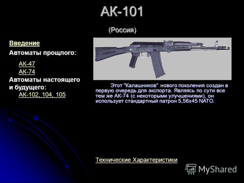 АК-101 (Россия) Этот