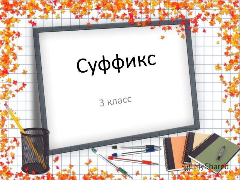 Cуффикс 3 класс
