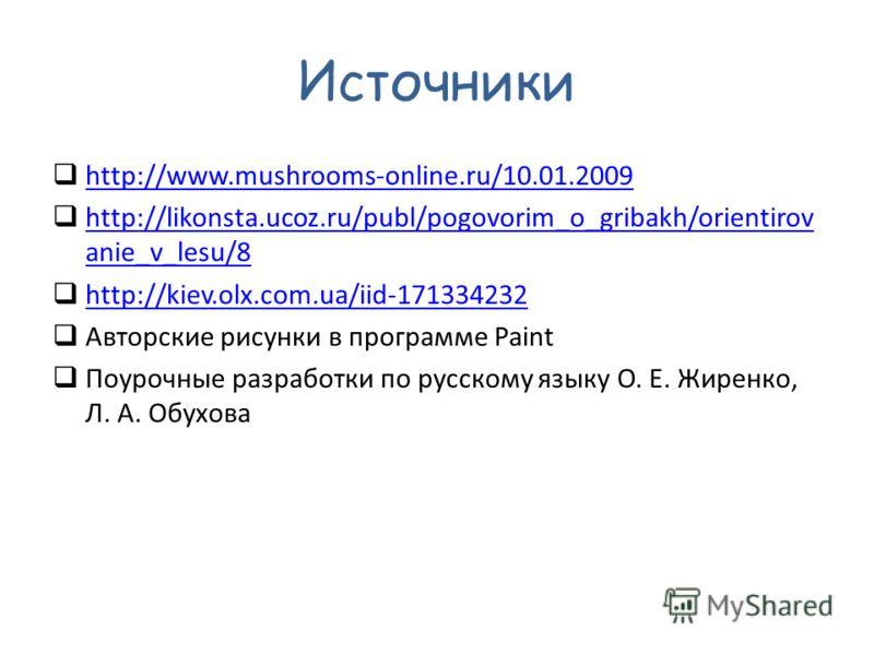 Источники http://www.mushrooms-online.ru/10.01.2009 http://likonsta.ucoz.ru/publ/pogovorim_o_gribakh/orientirov anie_v_lesu/8 http://likonsta.ucoz.ru/publ/pogovorim_o_gribakh/orientirov anie_v_lesu/8 http://kiev.olx.com.ua/iid-171334232 Авторские рис