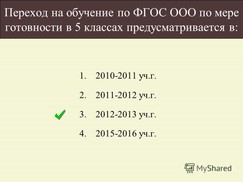 Переход на обучение по ФГОС ООО по мере готовности в 5 классах предусматривается в: 1.2010-2011 уч.г. 2.2011-2012 уч.г. 3.2012-2013 уч.г. 4.2015-2016 уч.г.