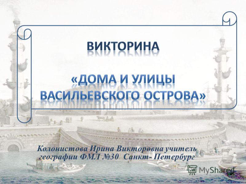 Колонистова Ирина Викторовна учитель географии ФМЛ 30 Санкт- Петербург