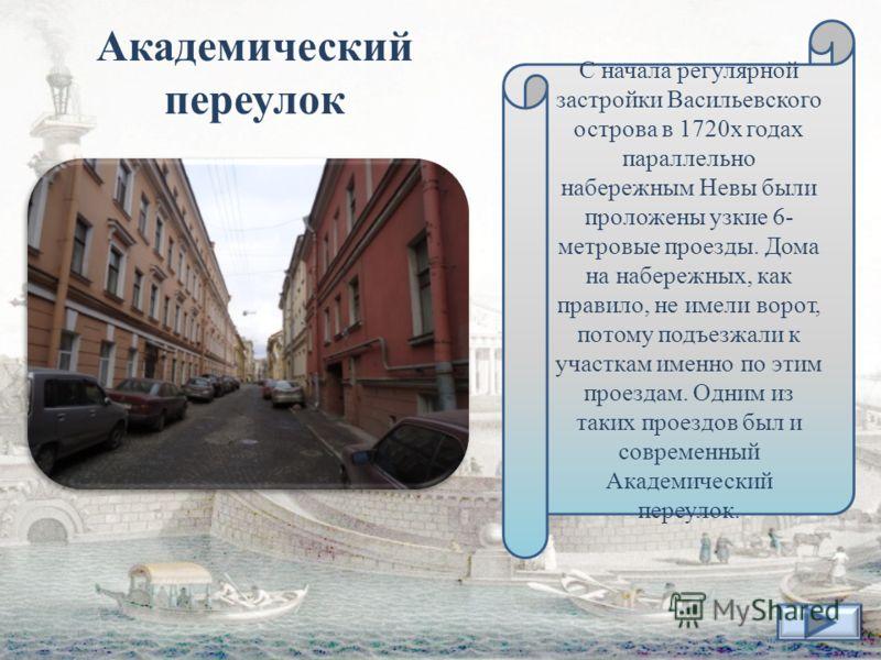 С начала регулярной застройки Васильевского острова в 1720х годах параллельно набережным Невы были проложены узкие 6- метровые проезды. Дома на набережных, как правило, не имели ворот, потому подъезжали к участкам именно по этим проездам. Одним из та