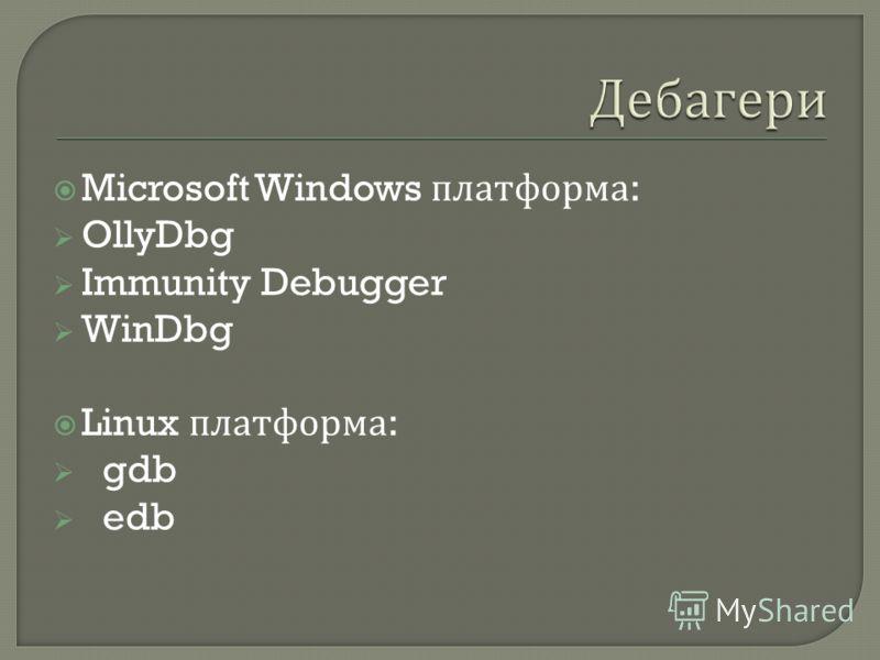 Microsoft Windows платформа : OllyDbg Immunity Debugger WinDbg Linux платформа : gdb edb