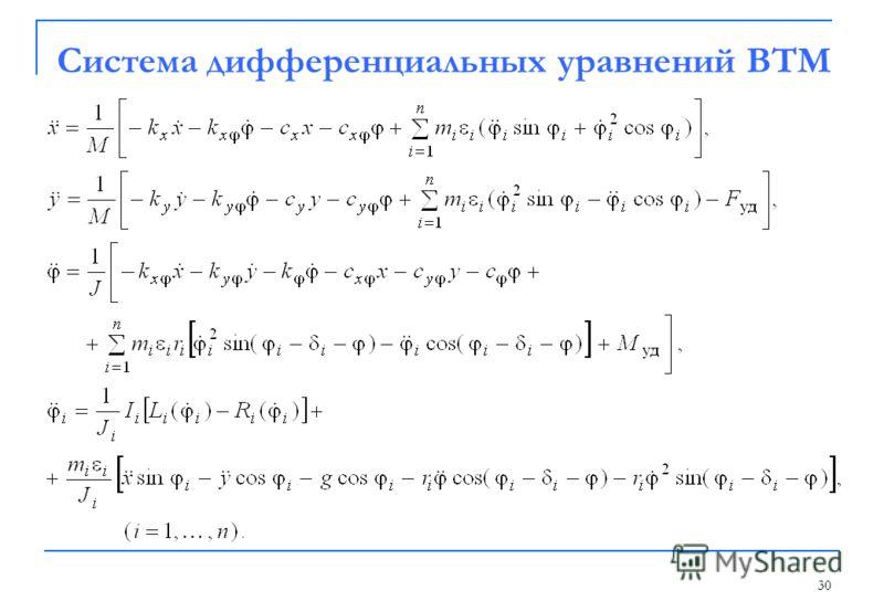 30 Система дифференциальных уравнений ВТМ