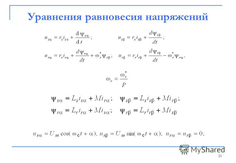 31 Уравнения равновесия напряжений