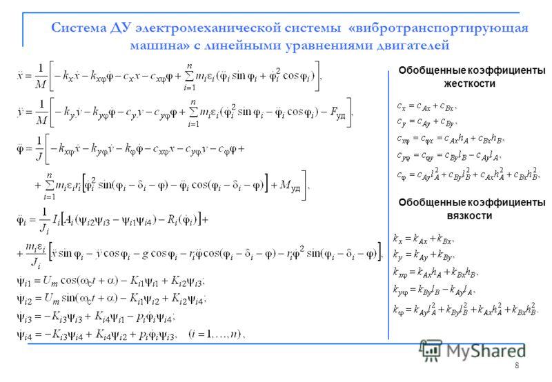 8 Система ДУ электромеханической системы «вибротранспортирующая машина» с линейными уравнениями двигателей Обобщенные коэффициенты жесткости Обобщенные коэффициенты вязкости
