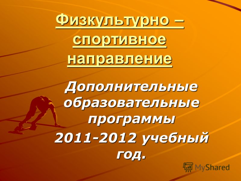 Физкультурно – спортивное направление Дополнительные образовательные программы 2011-2012 учебный год.
