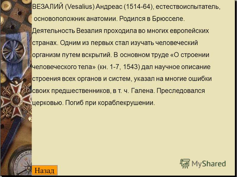 ГАЛЕН (Galenus) (ок. 130 ок. 200), древнеримский врач. В классическом труде «О частях человеческого тела» дал первое анатомо-физиологическое описание целостного организма. Ввел в медицину вивисекционные эксперименты на животных. Показал, что анатомия