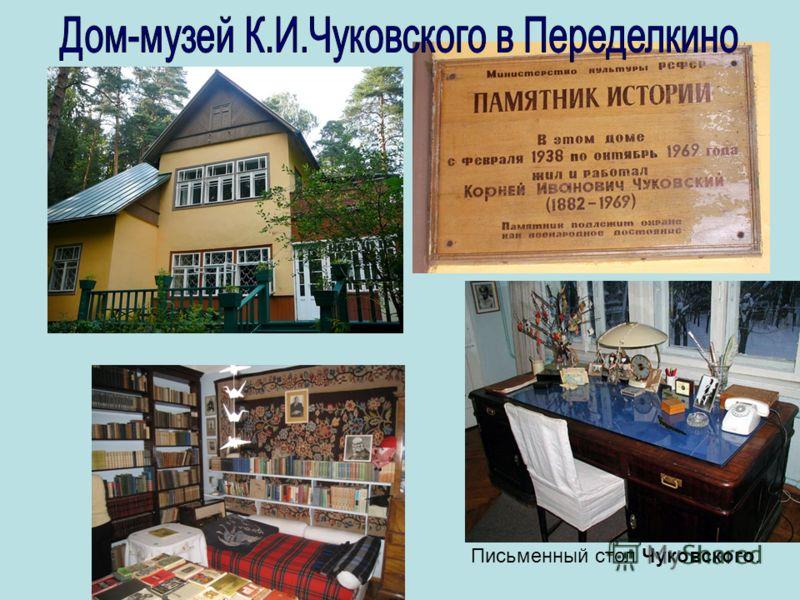 Письменный стол Чуковского.