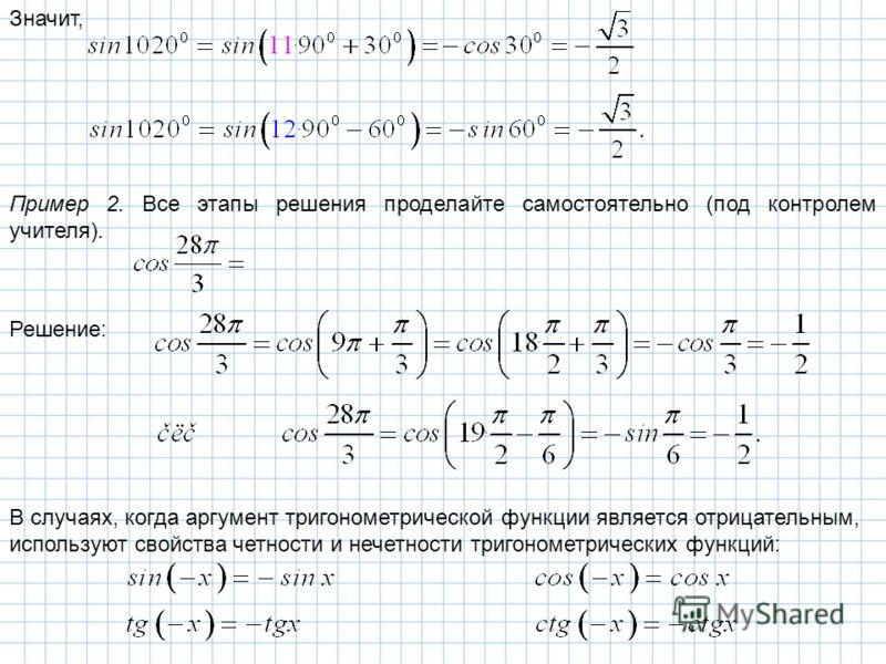 Значит, Пример 2. Все этапы решения проделайте самостоятельно (под контролем учителя). Решение: В случаях, когда аргумент тригонометрической функции является отрицательным, используют свойства четности и нечетности тригонометрических функций: