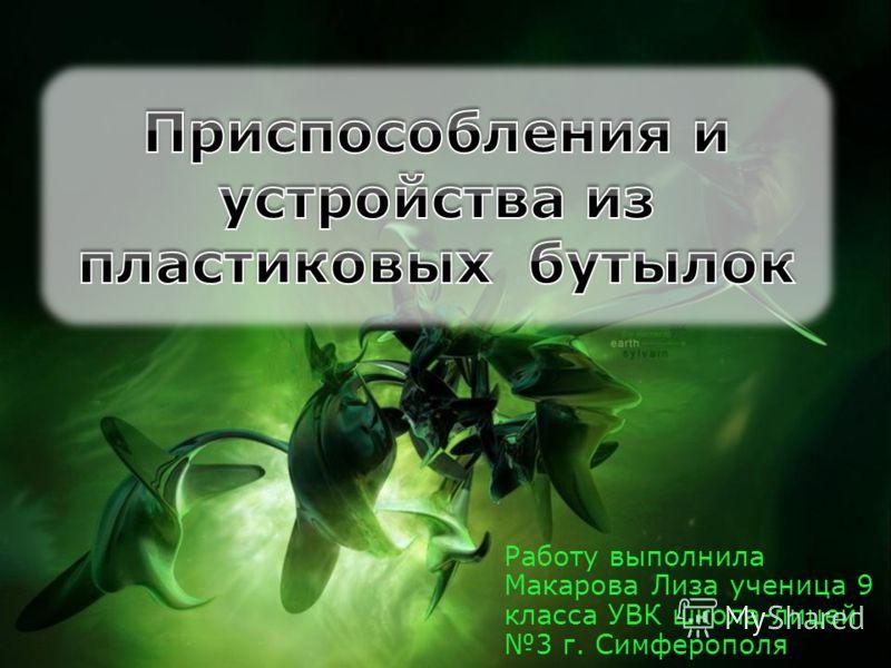 Работу выполнила Макарова Лиза ученица 9 класса УВК школа-лицей 3 г. Симферополя