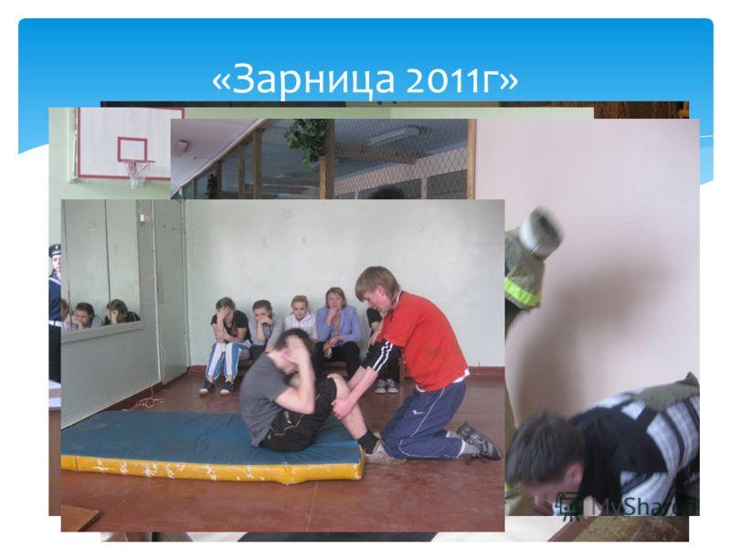 «Зарница 2011г»