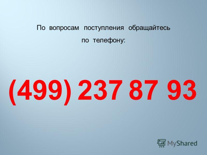 По вопросам поступления обращайтесь по телефону: (499) 237 87 93