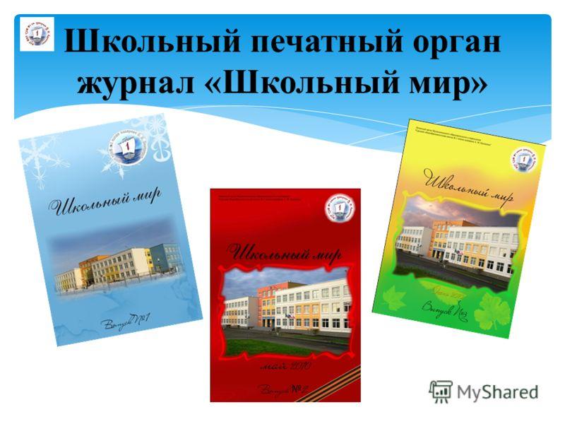 Школьный печатный орган журнал «Школьный мир»