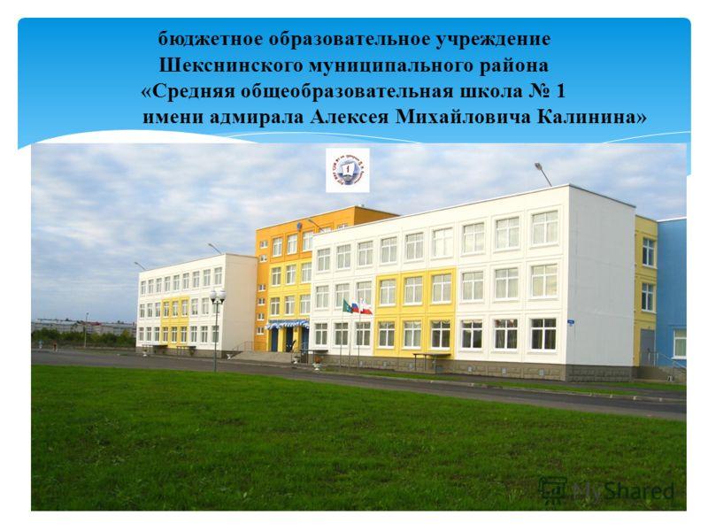 бюджетное образовательное учреждение Шекснинского муниципального района «Средняя общеобразовательная школа 1 имени адмирала Алексея Михайловича Калинина»