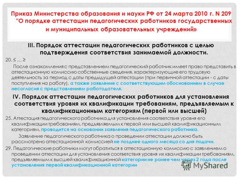 Приказ Министерства образования и науки РФ от 24 марта 2010 г. N 209