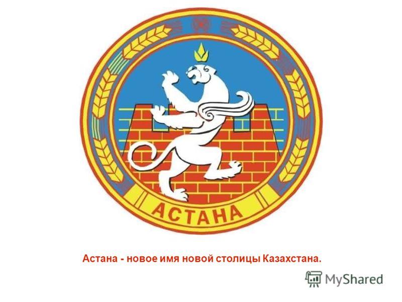 Астана - новое имя новой столицы Казахстана.