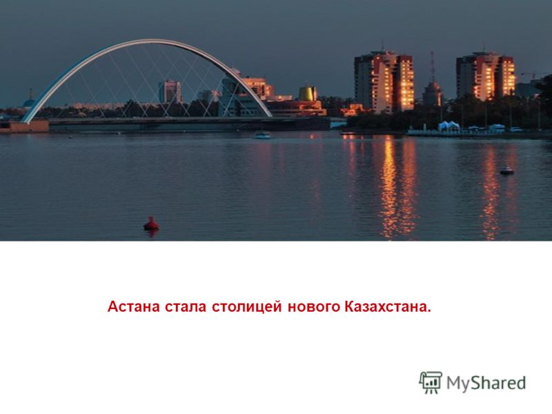 Астана стала столицей нового Казахстана.