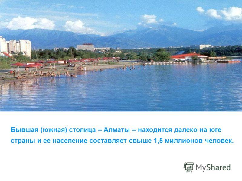 Бывшая (южная) столица – Алматы – находится далеко на юге страны и ее население составляет свыше 1,5 миллионов человек.