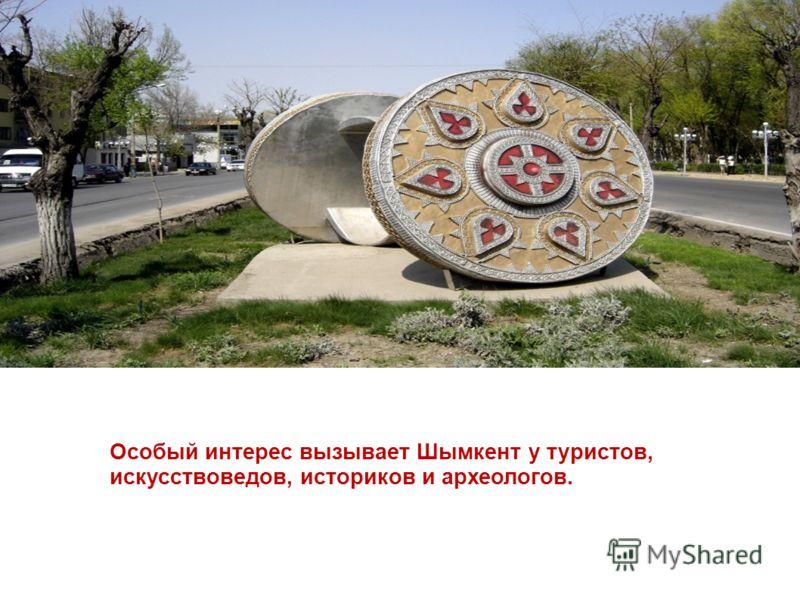 Особый интерес вызывает Шымкент у туристов, искусствоведов, историков и археологов.