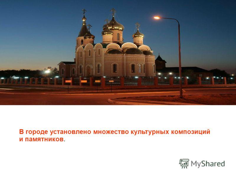 В городе установлено множество культурных композиций и памятников.