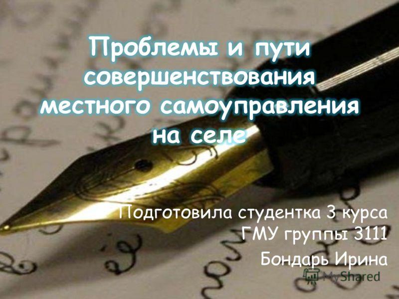 Подготовила студентка 3 курса ГМУ группы 3111 Бондарь Ирина