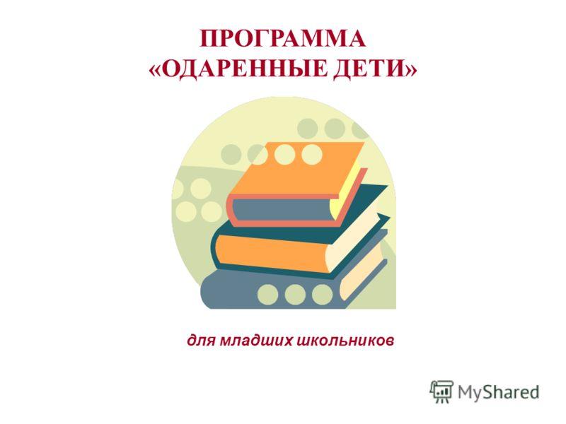 ПРОГРАММА «ОДАРЕННЫЕ ДЕТИ» для младших школьников
