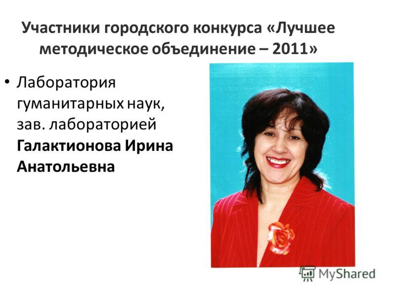 Лаборатория гуманитарных наук, зав. лабораторией Галактионова Ирина Анатольевна