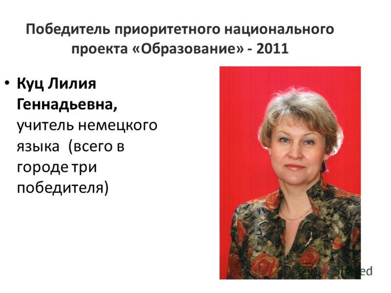 Куц Лилия Геннадьевна, учитель немецкого языка (всего в городе три победителя)