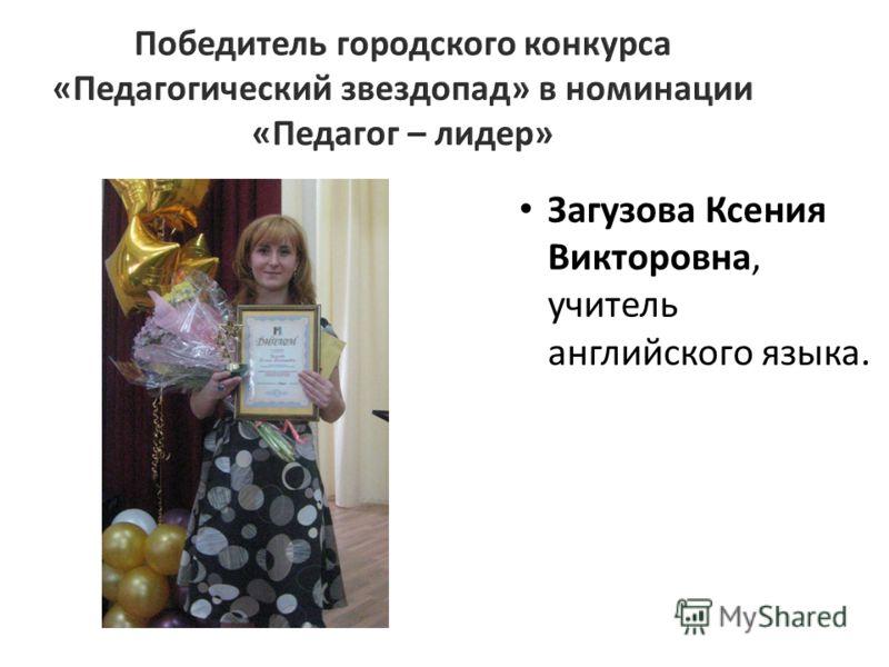 Загузова Ксения Викторовна, учитель английского языка.