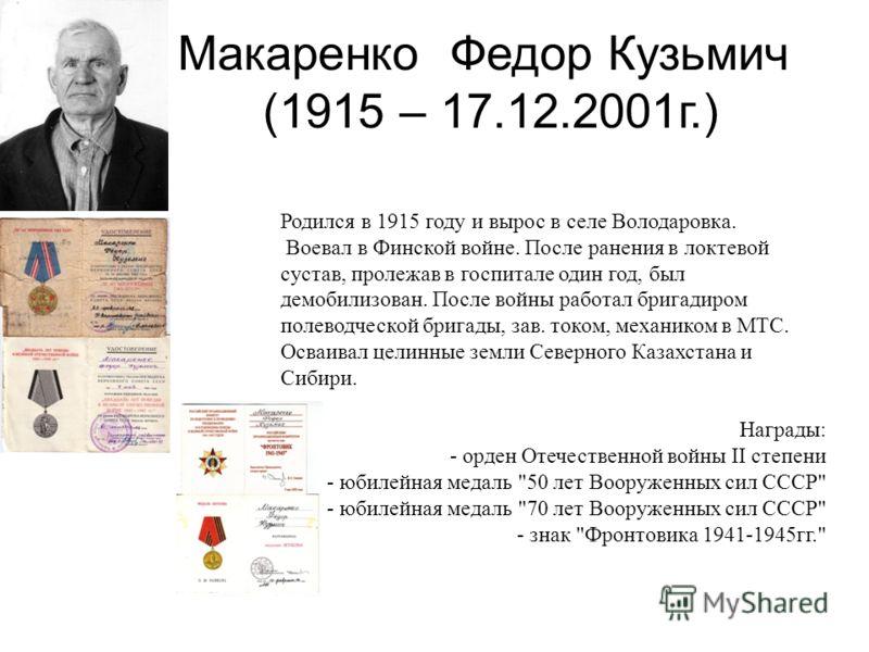 Макаренко Федор Кузьмич (1915 – 17.12.2001г.) Родился в 1915 году и вырос в селе Володаровка. Воевал в Финской войне. После ранения в локтевой сустав, пролежав в госпитале один год, был демобилизован. После войны работал бригадиром полеводческой бриг
