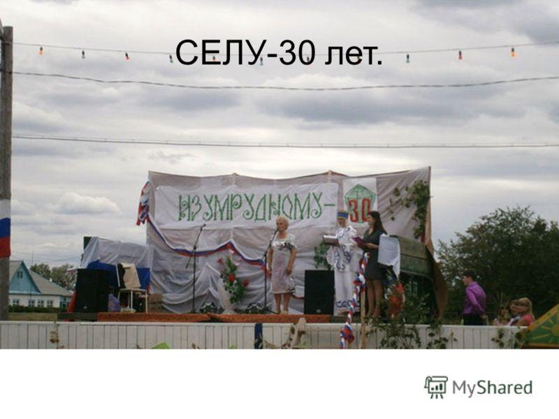 СЕЛУ-30 лет.