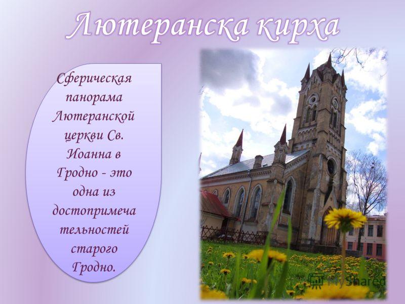 Сферическая панорама Лютеранской церкви Св. Иоанна в Гродно - это одна из достопримеча тельностей старого Гродно.