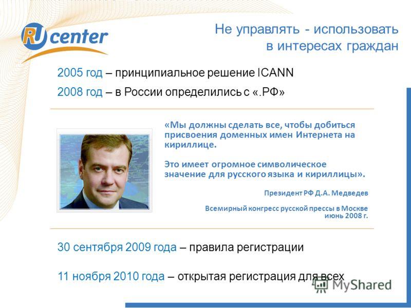2005 год – принципиальное решение ICANN 2008 год – в России определились с «.РФ» 30 сентября 2009 года – правила регистрации «Мы должны сделать все, чтобы добиться присвоения доменных имен Интернета на кириллице. Это имеет огромное символическое знач