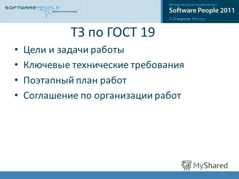 ТЗ по ГОСТ 19 Цели и задачи работы Ключевые технические требования Поэтапный план работ Соглашение по организации работ