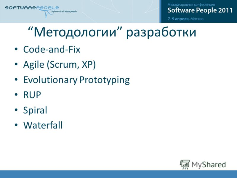 Методологии разработки Code-and-Fix Agile (Scrum, XP) Evolutionary Prototyping RUP Spiral Waterfall