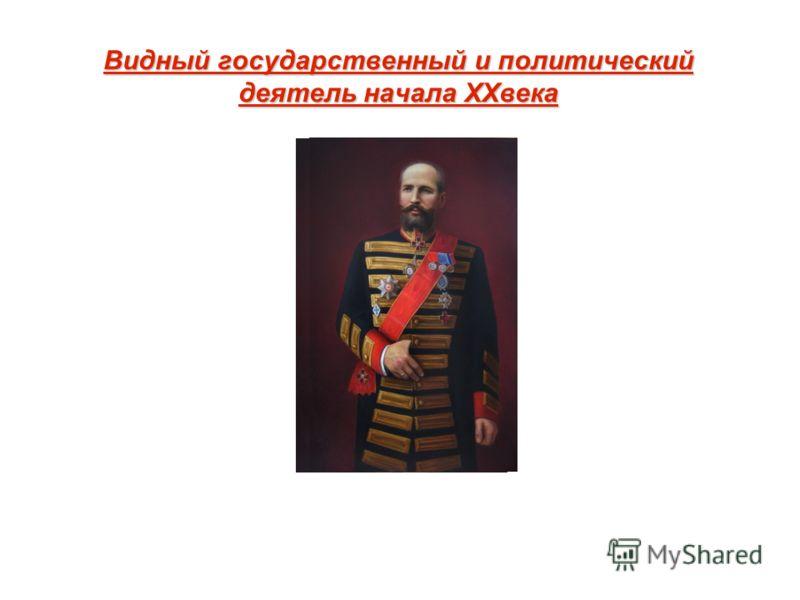 Видный государственный и политический деятель начала XXвека