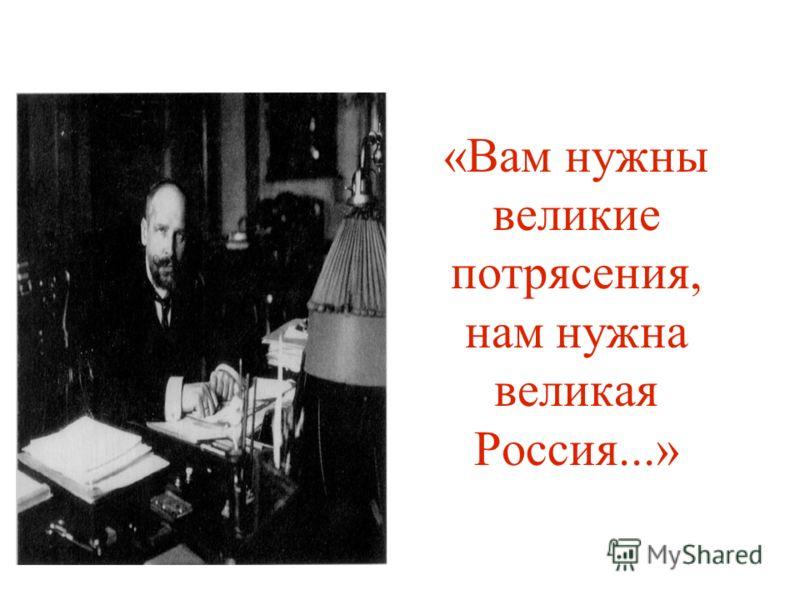 «Вам нужны великие потрясения, нам нужна великая Россия...»