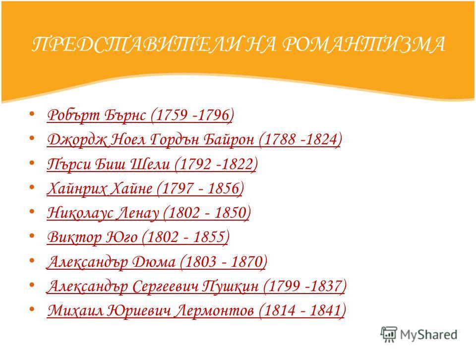 ПРЕДСТАВИТЕЛИ НА РОМАНТИЗМА Робърт Бърнс (1759 -1796) Джордж Ноел Гордън Байрон (1788 -1824) Пърси Биш Шели (1792 -1822) Хайнрих Хайне (1797 - 1856) Николаус Ленау (1802 - 1850) Виктор Юго (1802 - 1855) Александър Дюма (1803 - 1870) Александър Сергее